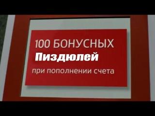 Гоблинский перевод Реклама МТС((тариф супер МТС))